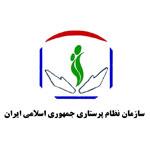 سازمان نظام پرستاری جمهوری اسلامی ایران