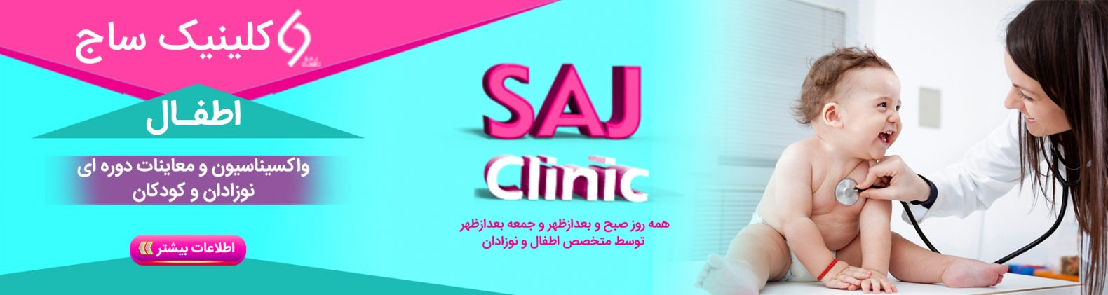 اسلاید-شو-کلینیک-ساج-اطفال—آرین (3)